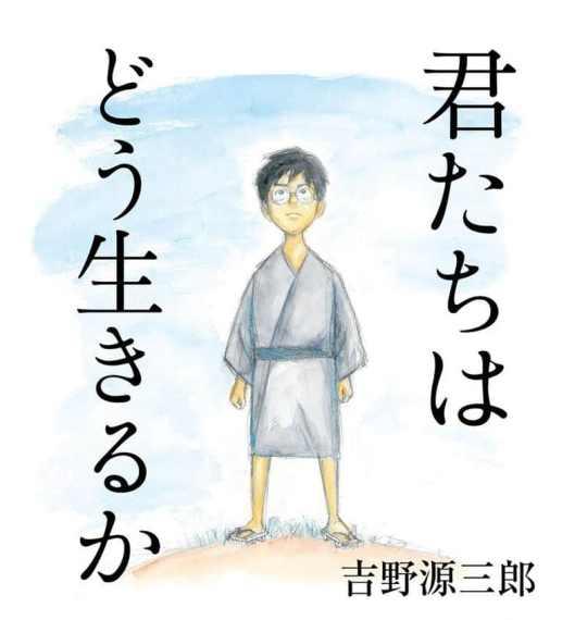 Poster How do you live-Miyazaki-Studio Ghibli